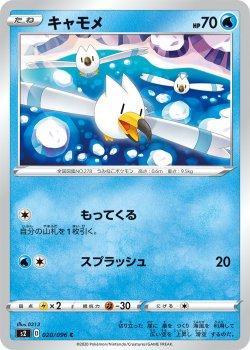 【ポケモンカードゲーム】キャモメ【C】[S2]