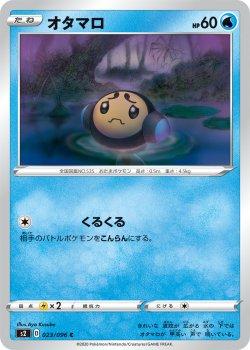 【ポケモンカードゲーム】【4枚セット】オタマロ【C】[S2]