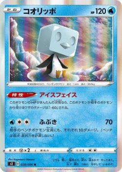 【ポケモンカードゲーム】【4枚セット】コオリッポ【R】[S2]