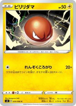 【ポケモンカードゲーム】【4枚セット】ビリリダマ【C】[S2]