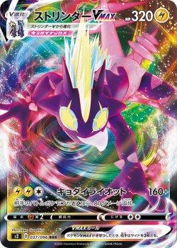 【ポケモンカードゲーム】ストリンダーVMAX【RRR】[S2]