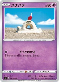 【ポケモンカードゲーム】スナバァ【C】[S2]