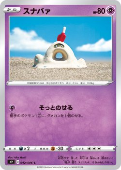 【ポケモンカードゲーム】【4枚セット】スナバァ【C】[S2]