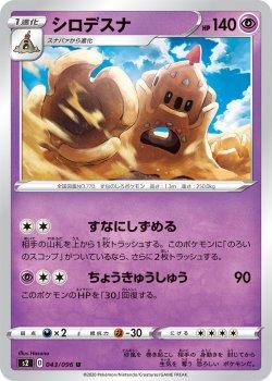 【ポケモンカードゲーム】シロデスナ【U】[S2]
