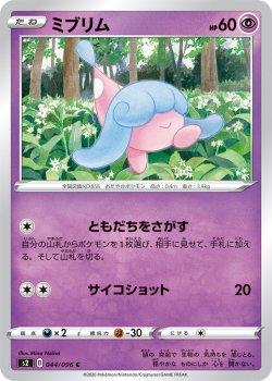 【ポケモンカードゲーム】ミブリム【C】[S2]