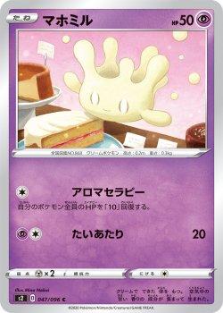 【ポケモンカードゲーム】【4枚セット】マホミル【C】[S2]