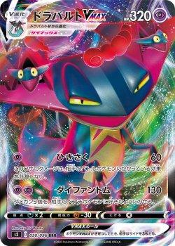 【ポケモンカードゲーム】ドラパルトVMAX【RRR】[S2]