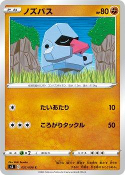【ポケモンカードゲーム】ノズパス【C】[S2]