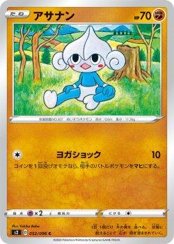 【ポケモンカードゲーム】【4枚セット】アサナン【C】[S2]