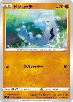 【ポケモンカードゲーム】ドジョッチ【C】[S2]
