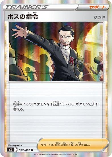 【ポケモンカードゲーム】[サポート]ボスの指令(サカキ)【R】[S2]