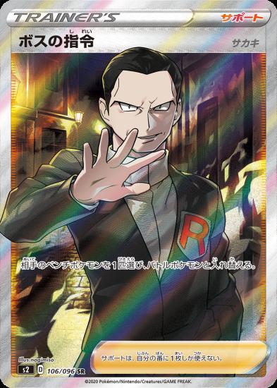 【ポケモンカードゲーム】[サポート]ボスの指令(サカキ)【SR】[S2]