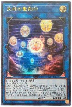 天球の聖刻印 ウルトラ