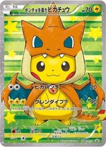 【ポケモンカードゲーム】ポンチョを着たピカチュウ(208/XY-P)
