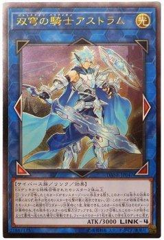 双穹の騎士アストラム レリーフ