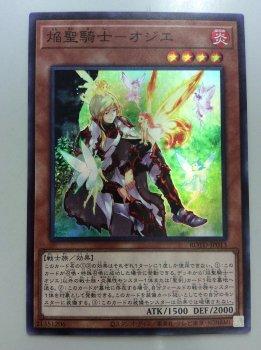 遊戯王 焔聖騎士ーオジエ スーパー ROTDーJP013