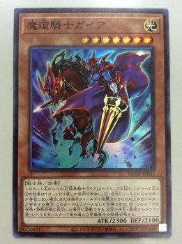 遊戯王 魔道騎士ガイア スーパー ROTDーJP001