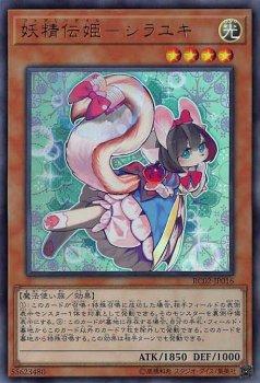 妖精伝姫ーシラユキ RC02-JP016
