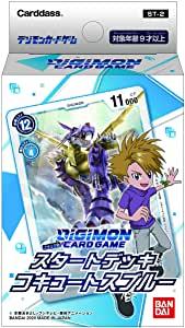 デジモンカードゲーム スタートデッキ コキュートスブルー【ST-2】