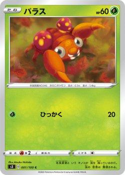 【ポケモンカードゲーム】パラス【C】[S3]