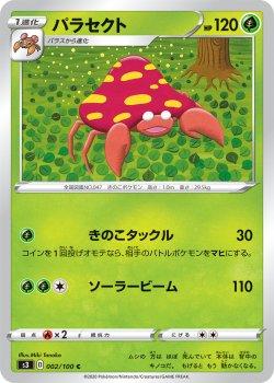 【ポケモンカードゲーム】[4枚セット]パラセクト【C】[S3]