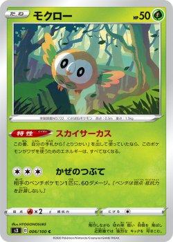 【ポケモンカードゲーム】[4枚セット]モクロー【C】[S3]