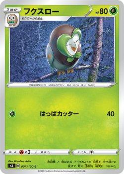 【ポケモンカードゲーム】フクスロー【C】[S3]