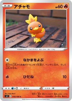 【ポケモンカードゲーム】[4枚セット]アチャモ【C】[S3]