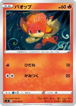 【ポケモンカードゲーム】[4枚セット]バオップ【C】[S3]