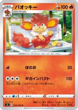 【ポケモンカードゲーム】バオッキー【U】[S3]