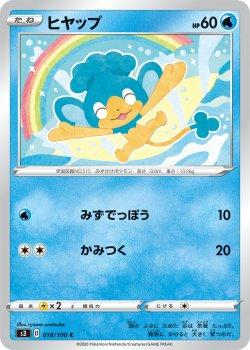 【ポケモンカードゲーム】[4枚セット]ヒヤップ【C】[S3]