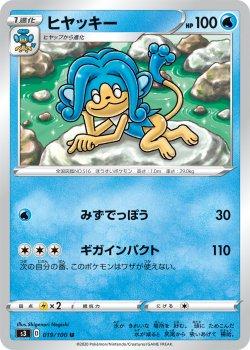 【ポケモンカードゲーム】[4枚セット]ヒヤッキー【U】[S3]