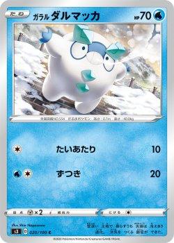 【ポケモンカードゲーム】[4枚セット]ガラル ダルマッカ【C】[S3]