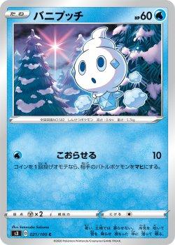 【ポケモンカードゲーム】バニプッチ【C】[S3]