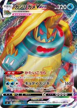 【ポケモンカードゲーム】カジリガメVMAX【RRR】[S3]