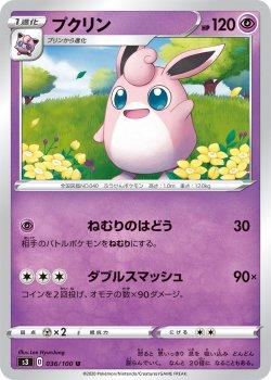 【ポケモンカードゲーム】プクリン【U】[S3]
