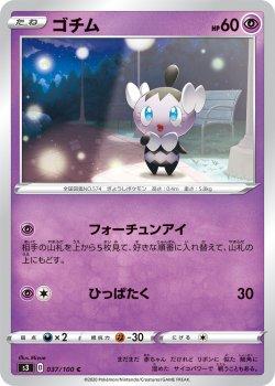【ポケモンカードゲーム】[4枚セット]ゴチム【C】[S3]