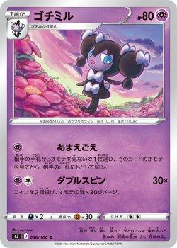 【ポケモンカードゲーム】[4枚セット]ゴチミル【C】[S3]