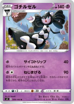 【ポケモンカードゲーム】ゴチルゼル【U】[S3]
