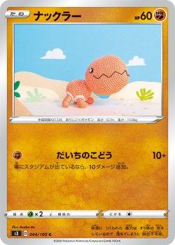 【ポケモンカードゲーム】[4枚セット]ナックラー【C】[S3]