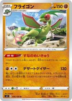 【ポケモンカードゲーム】[4枚セット]フライゴン【U】[S3]