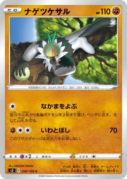 【ポケモンカードゲーム】[4枚セット]ナゲツケサル【C】[S3]