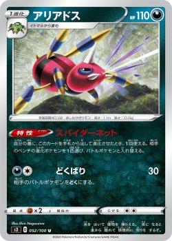 【ポケモンカードゲーム】[4枚セット]アリアドス【U】[S3]