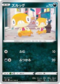 【ポケモンカードゲーム】ズルッグ【C】[S3]