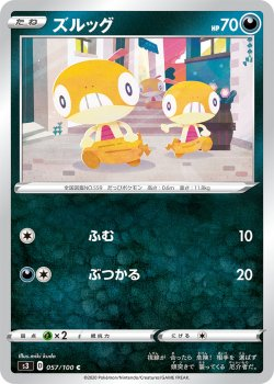 【ポケモンカードゲーム】[4枚セット]ズルッグ【C】[S3]