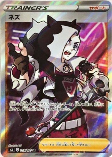 【ポケモンカードゲーム】ネズ【SR】[S3]