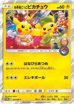 【ポケモンカードゲーム】お茶会ごっこピカチュウ 325/SM-P