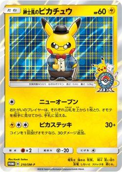【ポケモンカードゲーム】紳士風のピカチュウ 210/SM-P