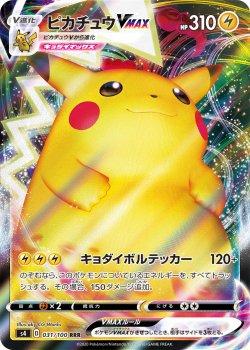 【ポケモンカードゲーム】ピカチュウVMAX【RRR】[S4](カ