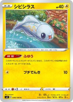 【ポケモンカードゲーム】シビシラス【C】[S4]